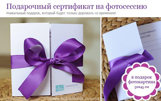 Сертификат фотосессия в подарок в спб на во